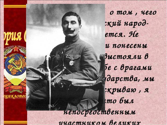 «Когда думаешь о том , чего достиг советский народ- сердце радуется. Не напра...