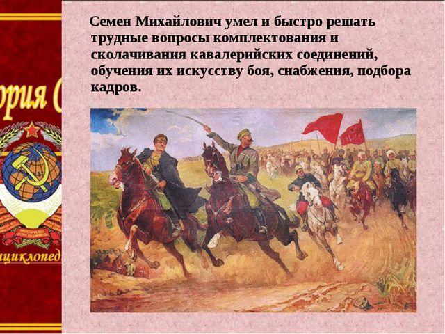 Семен Михайлович умел и быстро решать трудные вопросы комплектования и скола...