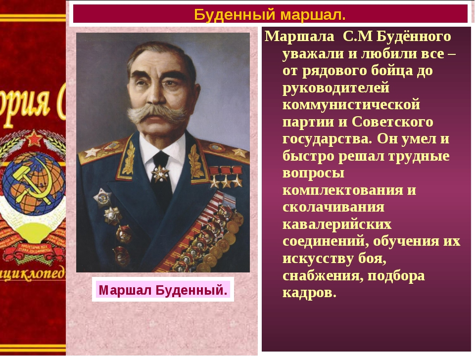 Маршала С.М Будённого уважали и любили все – от рядового бойца до руководител...