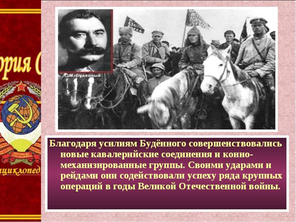 Благодаря усилиям Будённого совершенствовались новые кавалерийские соединения...