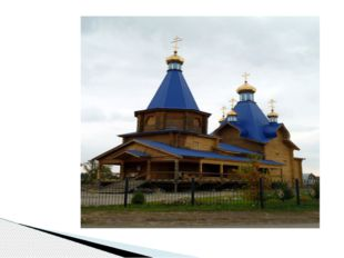 Церковь Михаила Архангела. Храм во имя Архистратига Михаила. Построена в 200