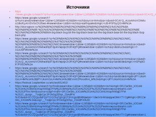 Источники https://www.google.ru/search?q=hurricane&newwindow=1&biw=1285&bih=