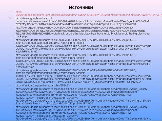 Источники https://www.google.ru/search?q=hurricane&newwindow=1&biw=1285&bih=...