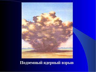 Подземный ядерный взрыв