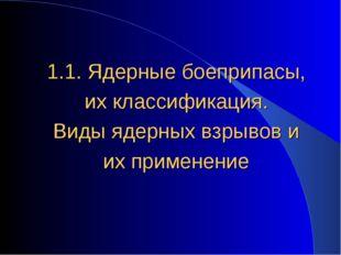 1.1. Ядерные боеприпасы, их классификация. Виды ядерных взрывов и их применение