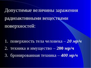 Допустимые величины заражения радиоактивными веществами поверхностей: 1. пов