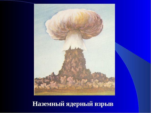 Наземный ядерный взрыв