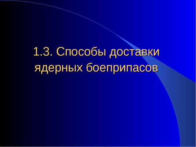 1.3. Способы доставки ядерных боеприпасов