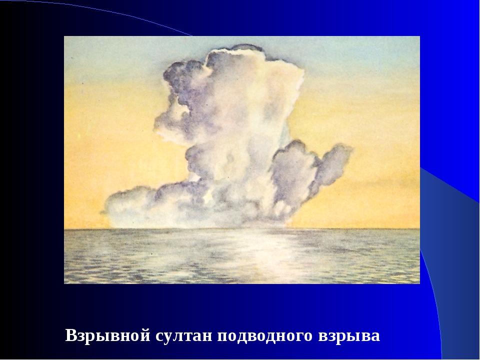 Взрывной султан подводного взрыва