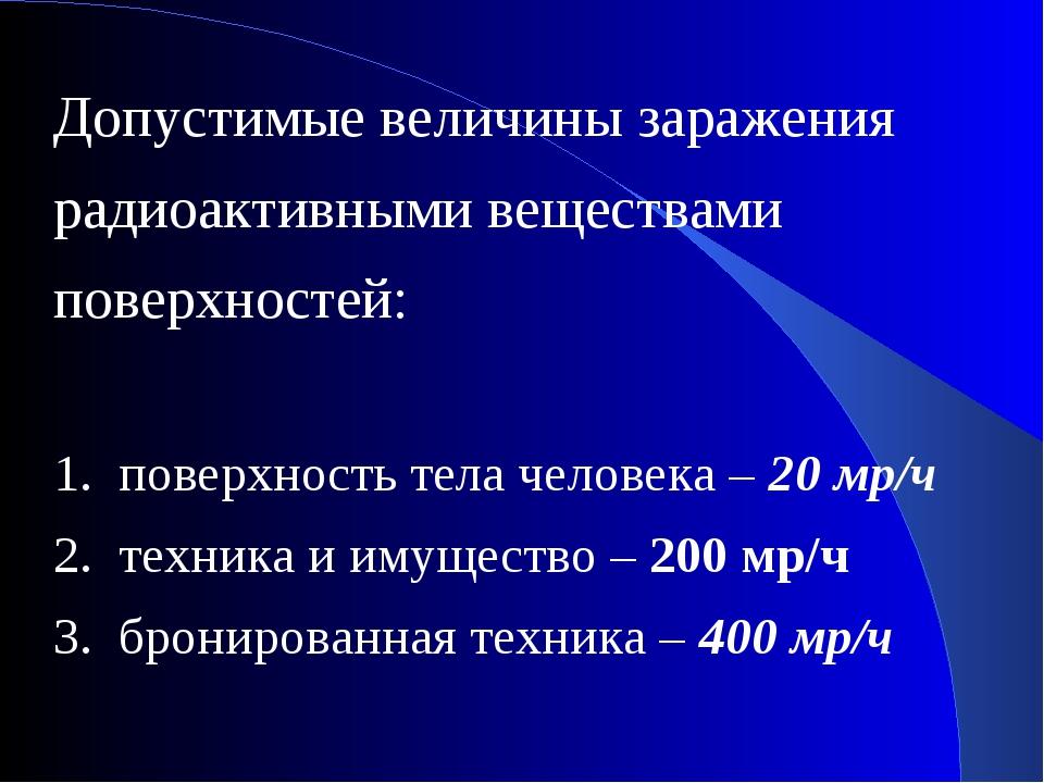 Допустимые величины заражения радиоактивными веществами поверхностей: 1. пов...