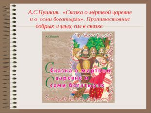 … … А.С.Пушкин. «Сказка о мёртвой царевне и о семи богатырях». Противостояние