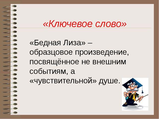 «Ключевое слово» «Бедная Лиза» – образцовое произведение, посвящённое не внеш...