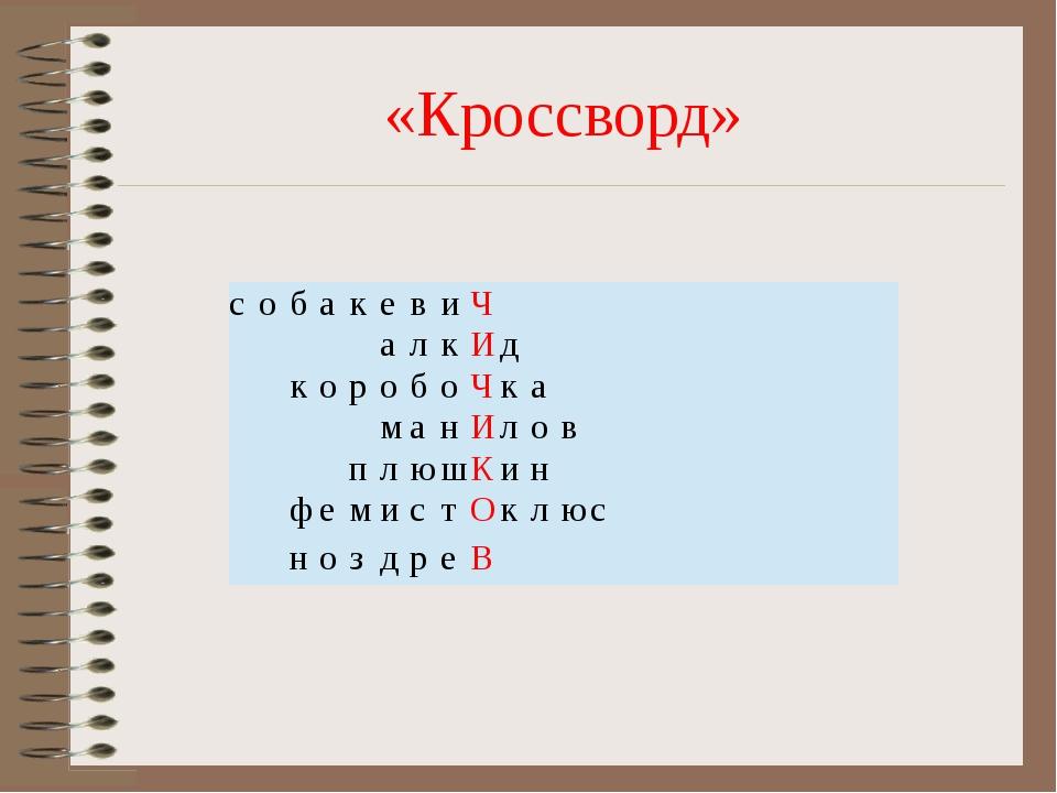«Кроссворд» с о б а к е в и Ч а л к И д к о р о б о Ч к а м а н И л о в п л ю...