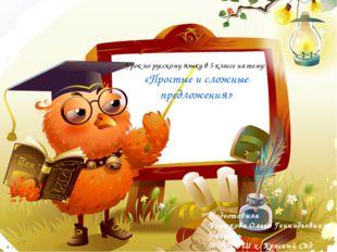 Урок по русскому языку в 5 классе на тему: «Простые и сложные предложения» По