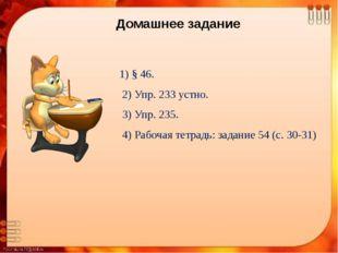 1) § 46. 2) Упр. 233 устно. 3) Упр. 235. 4) Рабочая тетрадь: задание 54 (с.