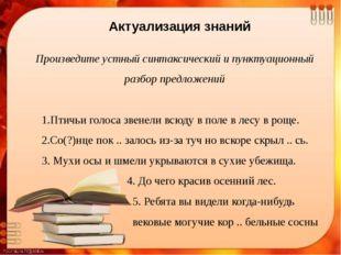 Актуализация знаний Произведите устный синтаксический и пунктуационный разбо
