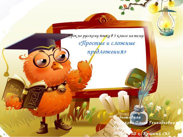 Урок по русскому языку в 5 классе на тему: «Простые и сложные предложения» По...