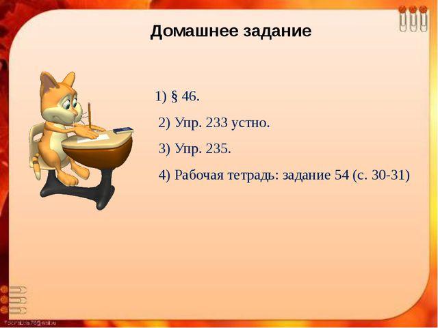 1) § 46. 2) Упр. 233 устно. 3) Упр. 235. 4) Рабочая тетрадь: задание 54 (с....