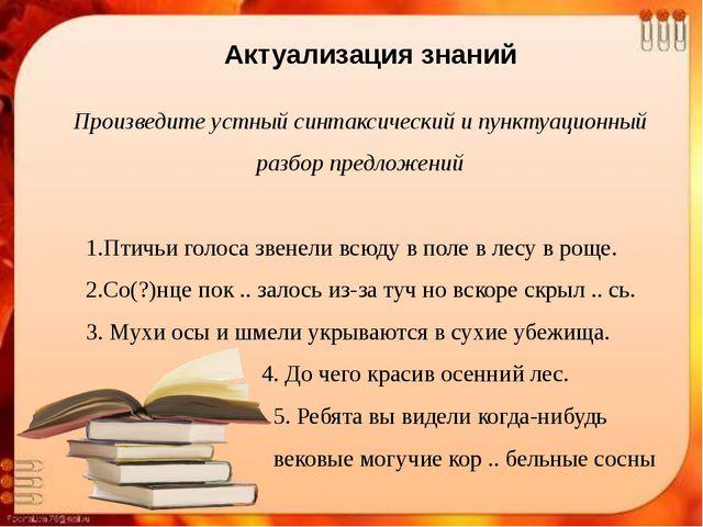 Актуализация знаний Произведите устный синтаксический и пунктуационный разбо...