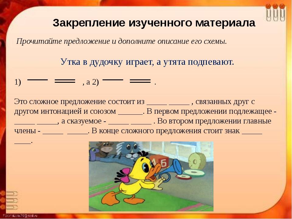 Прочитайте предложение и дополните описание его схемы. Утка в дудочку играет...