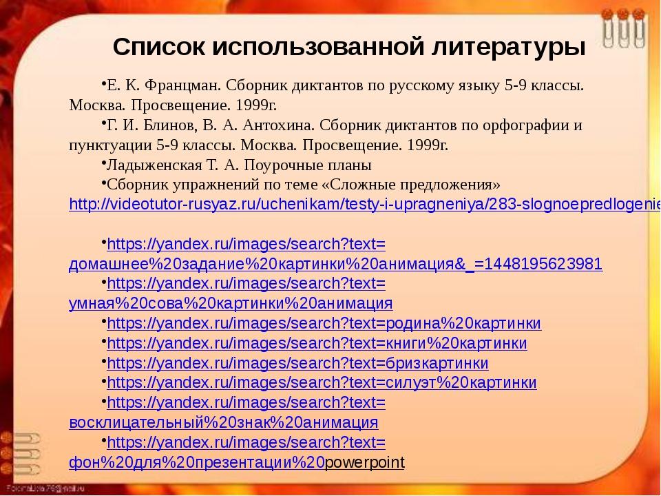 Е. К. Францман. Сборник диктантов по русскому языку 5-9 классы. Москва. Прос...