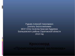 Кроссворд «Происхождение человека» Руднев Алексей Николаевич учитель биологии