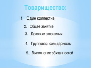 Товарищество: 2. Общее занятие 3. Деловые отношения 4. Групповая солидарность