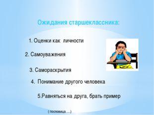 Ожидания старшеклассника: 1. Оценки как личности 2. Самоуважения 3. Самораскр