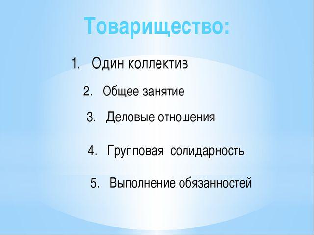 Товарищество: 2. Общее занятие 3. Деловые отношения 4. Групповая солидарность...
