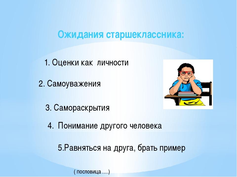 Ожидания старшеклассника: 1. Оценки как личности 2. Самоуважения 3. Самораскр...