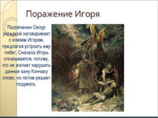 Половчанин Овлур украдкой заговаривает с князем Игорем, предлагая устроить ем