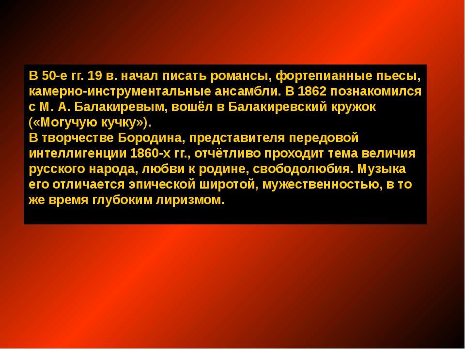 Хан Кончак в опере А.П.Бородина «Князь Игорь» Хан Кончак. Его отношение к Иго...