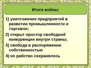 1) уничтожение предприятий в развитии промышленности и торговли; 2) открыт пр