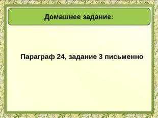 Параграф 24, задание 3 письменно Домашнее задание: