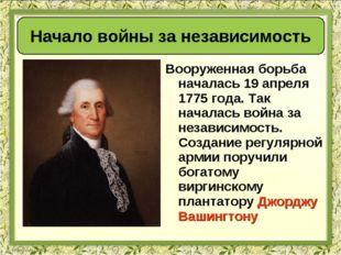Вооруженная борьба началась 19 апреля 1775 года. Так началась война за незави