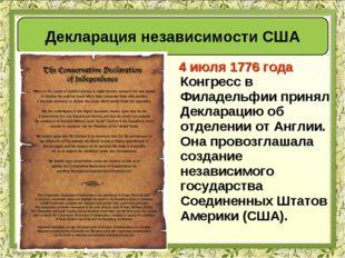 4 июля 1776 года Конгресс в Филадельфии принял Декларацию об отделении от Ан