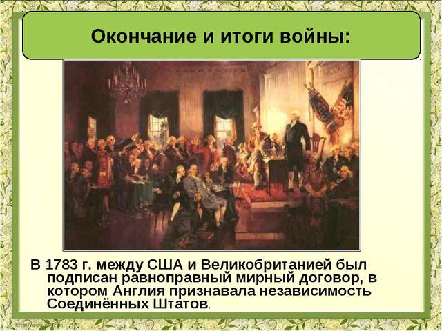В 1783 г. между США и Великобританией был подписан равноправный мирный догово...