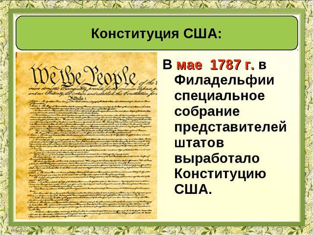 В мае 1787 г. в Филадельфии специальное собрание представителей штатов вырабо...