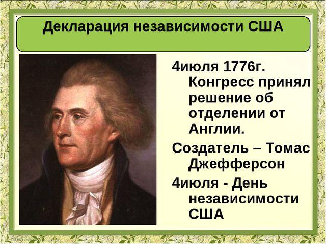 Декларация независимости США 4июля 1776г. Конгресс принял решение об отделени...