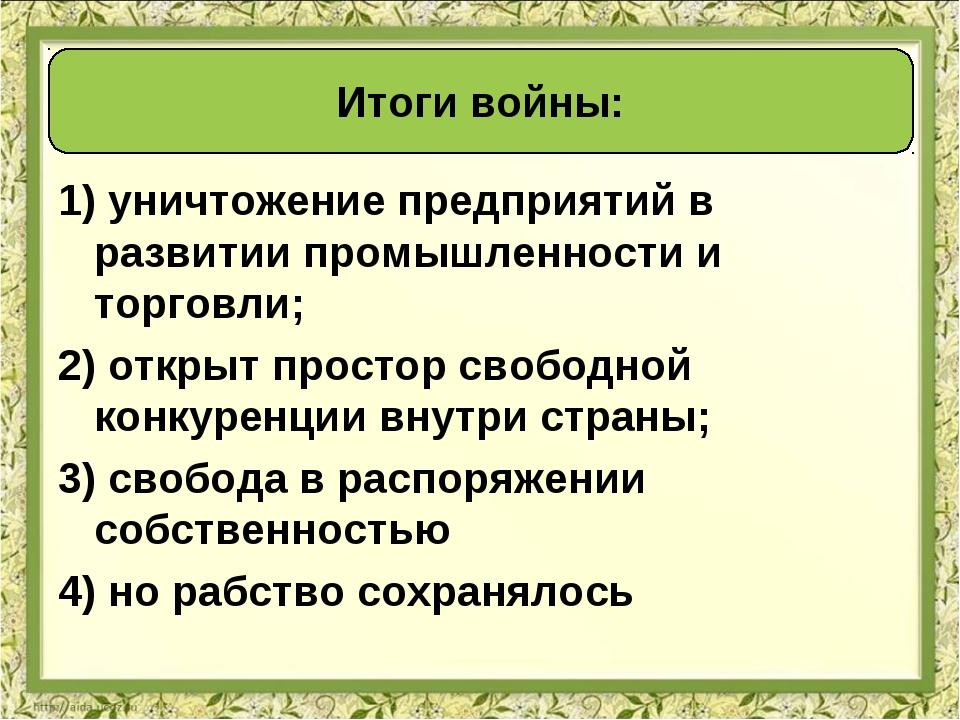 1) уничтожение предприятий в развитии промышленности и торговли; 2) открыт пр...