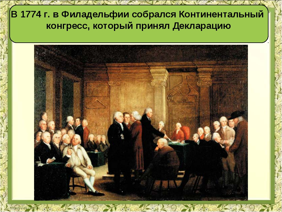 В 1774 г. в Филадельфии собрался Континентальный конгресс, который принял Дек...