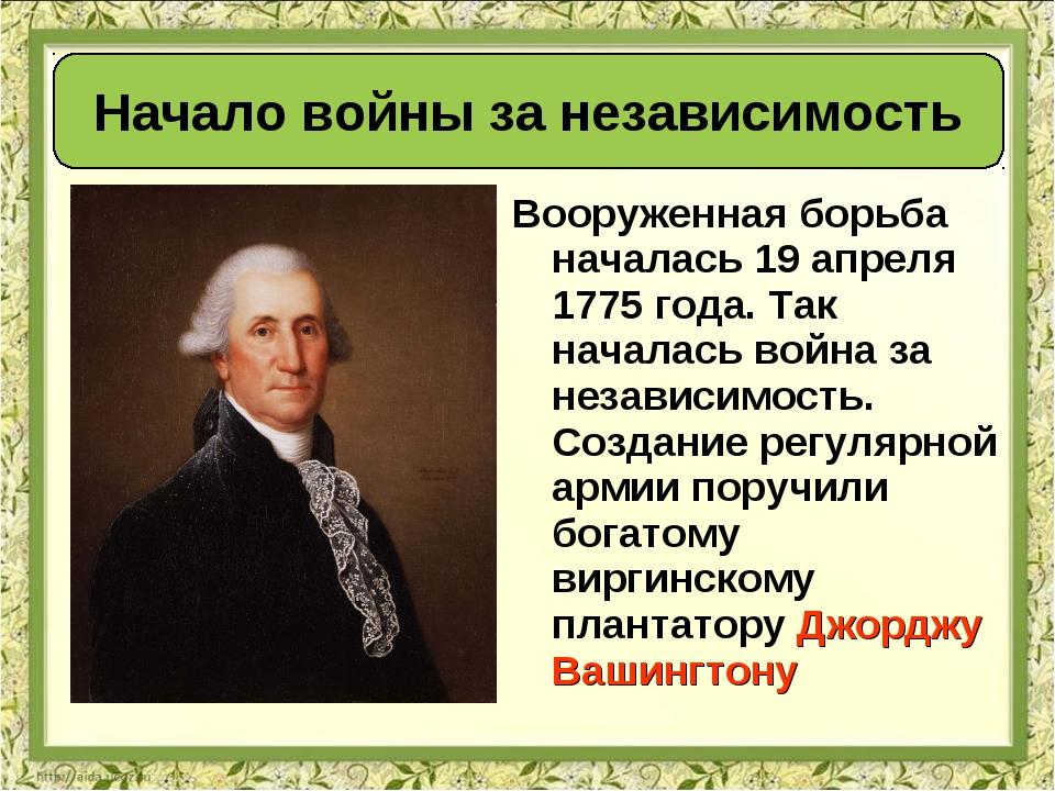 Вооруженная борьба началась 19 апреля 1775 года. Так началась война за незави...