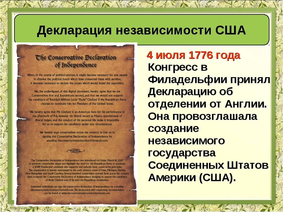 4 июля 1776 года Конгресс в Филадельфии принял Декларацию об отделении от Ан...