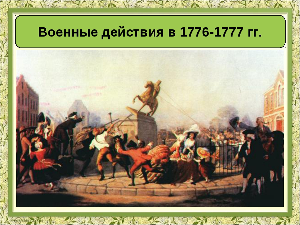 Военные действия в 1776-1777 гг.