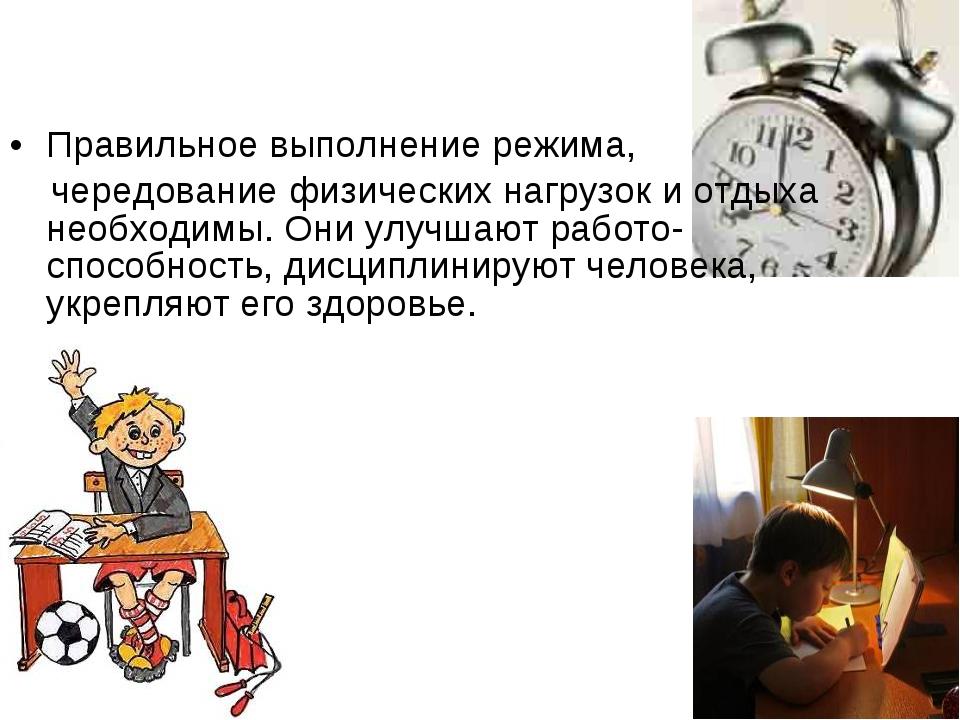 Правильное выполнение режима, чередование физических нагрузок и отдыха необхо...