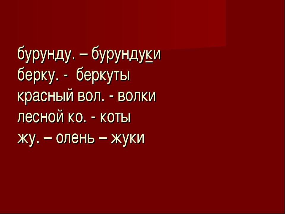 бурунду. – бурундуки берку. - беркуты красный вол. - волки лесной ко. - коты...