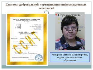 Система добровольной сертификации информационных технологий Козырева Татьяна