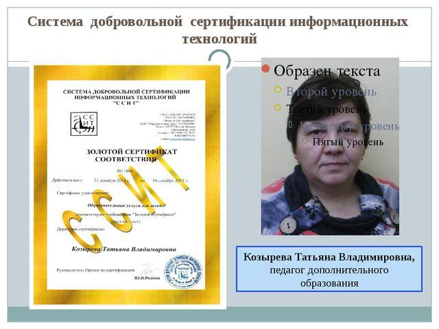 Система добровольной сертификации информационных технологий Козырева Татьяна...