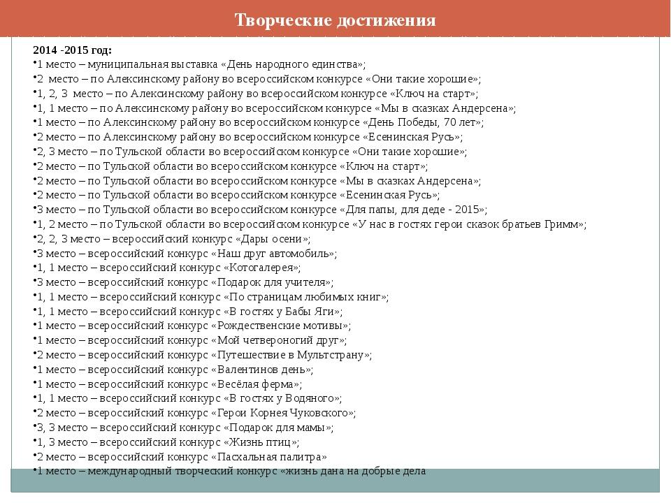 Творческие достижения 2014 -2015 год: 1 место – муниципальная выставка «День...