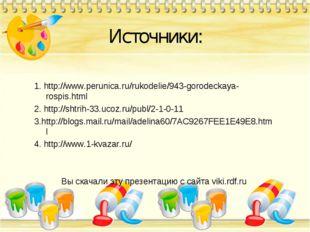 Источники: 1. http://www.perunica.ru/rukodelie/943-gorodeckaya-rospis.html 2.
